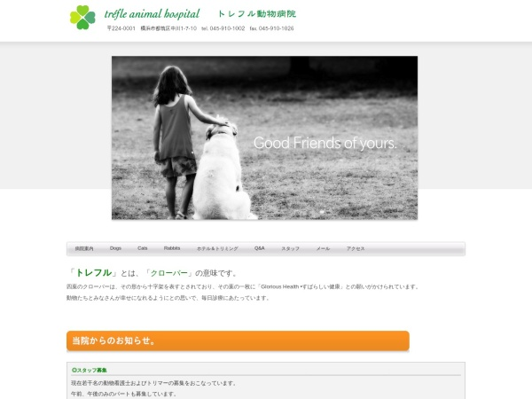 Screenshot of www.trefle-vet.com