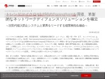 Screenshot of www.trendmicro.co.jp