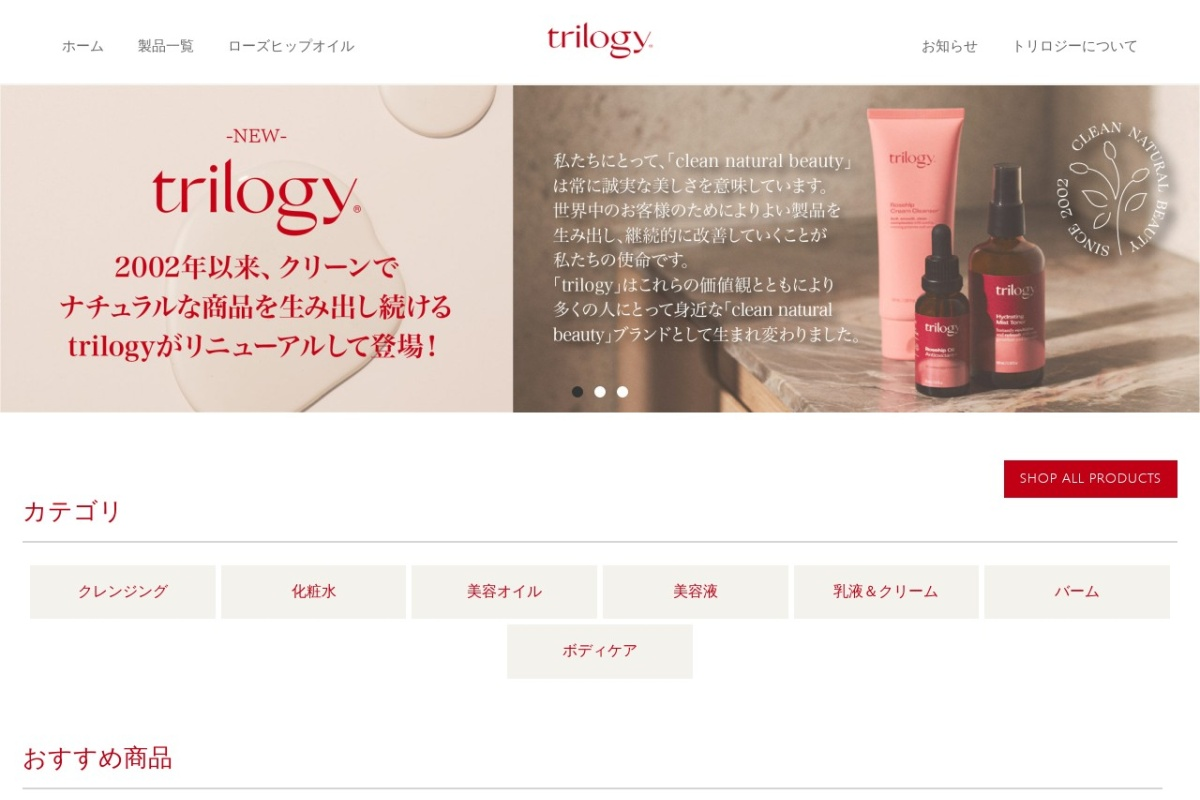 http://www.trilogyproducts.jp