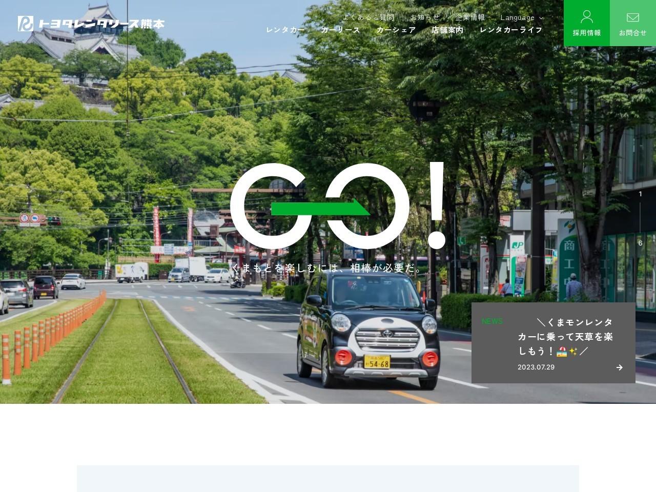 株式会社トヨタレンタリース熊本/本社