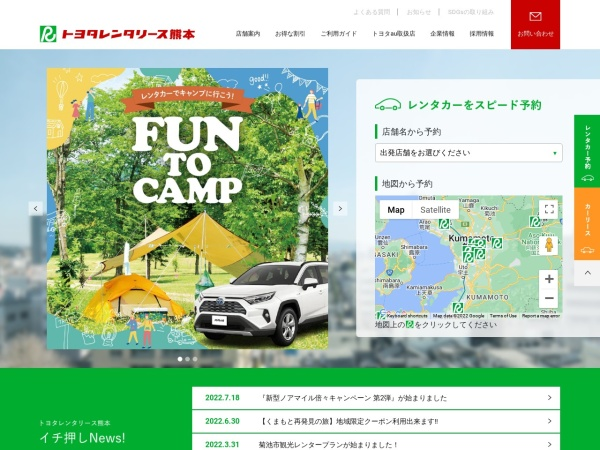 Screenshot of www.trl-kumamoto.co.jp