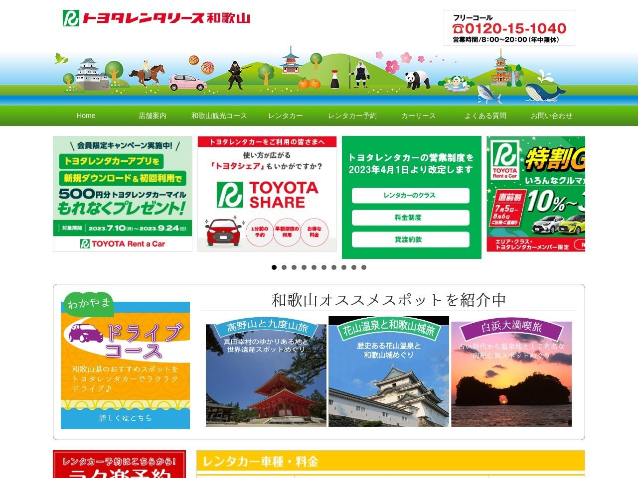 株式会社トヨタレンタリース和歌山有田店