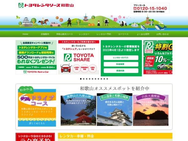 Screenshot of www.trl-wakayama.co.jp