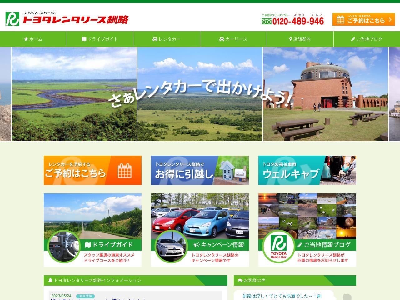 株式会社トヨタレンタリース釧路