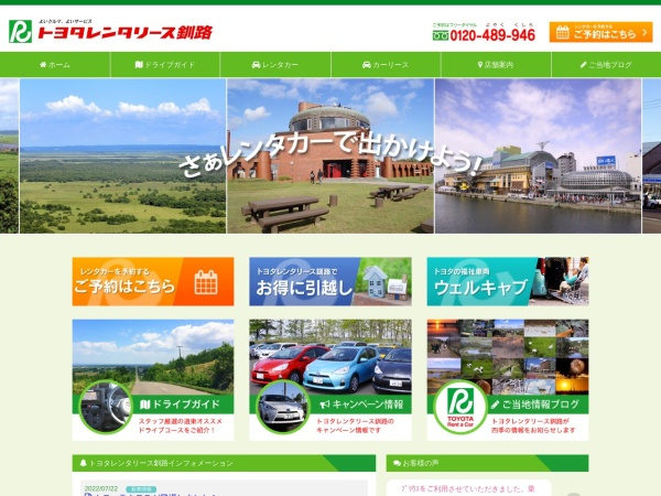 Screenshot of www.trlkushiro.com