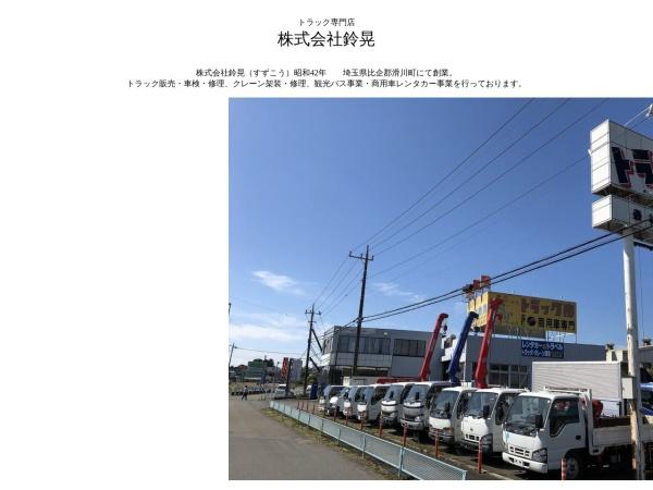 Screenshot of www.truck-suzukou.co.jp