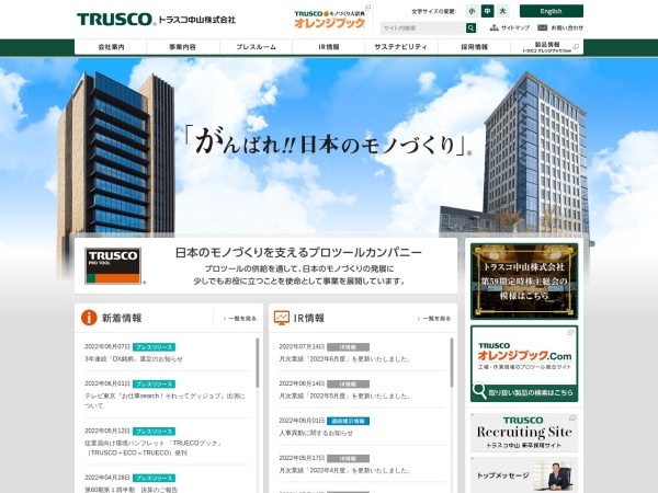 Screenshot of www.trusco.co.jp