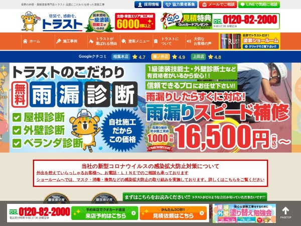 Screenshot of www.trust-nagano.co.jp