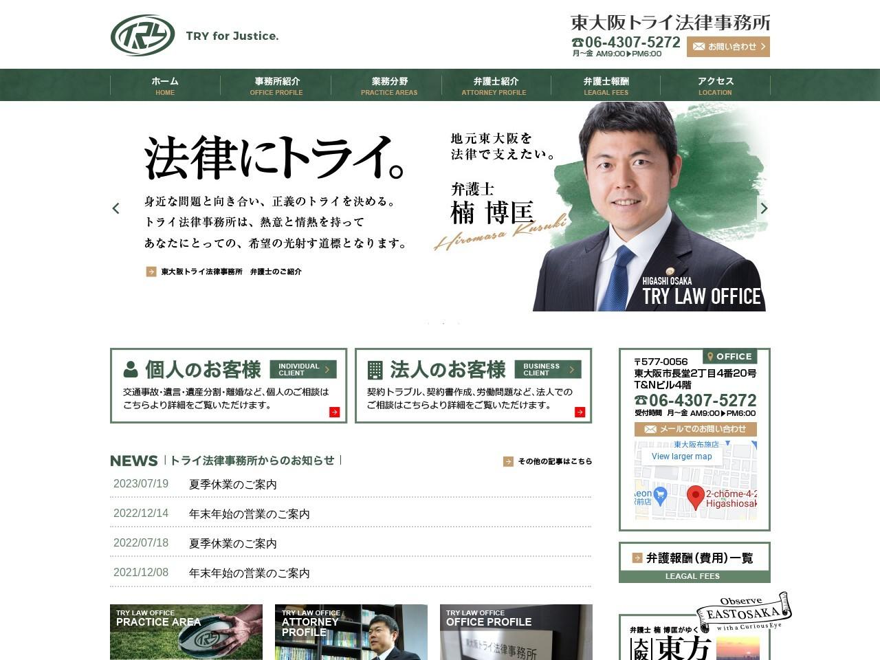 東大阪トライ法律事務所