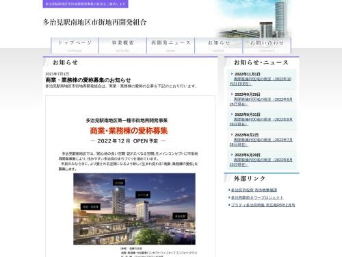 Screenshot of www.ts-minami.com