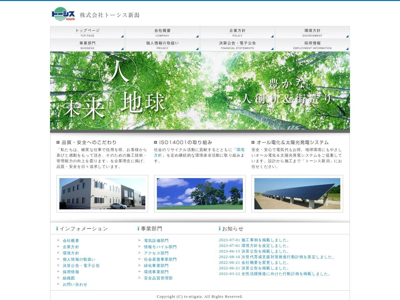 株式会社トーシス新潟/本社