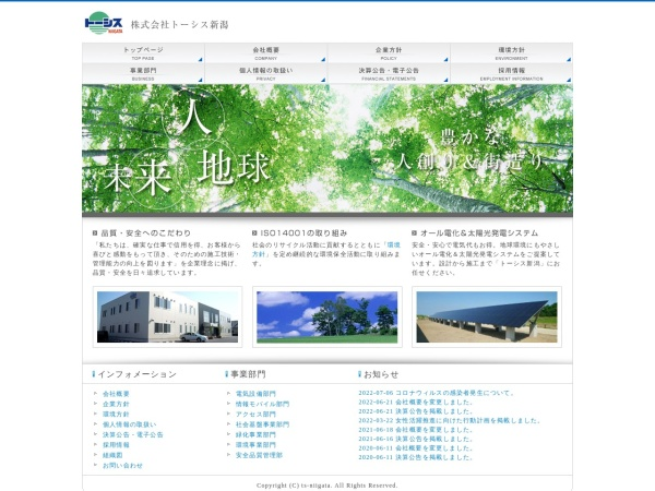 Screenshot of www.ts-niigata.co.jp