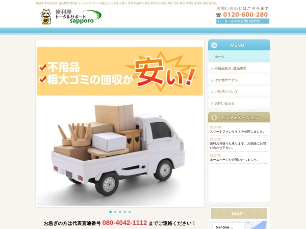 Screenshot of www.ts-sapporo.net