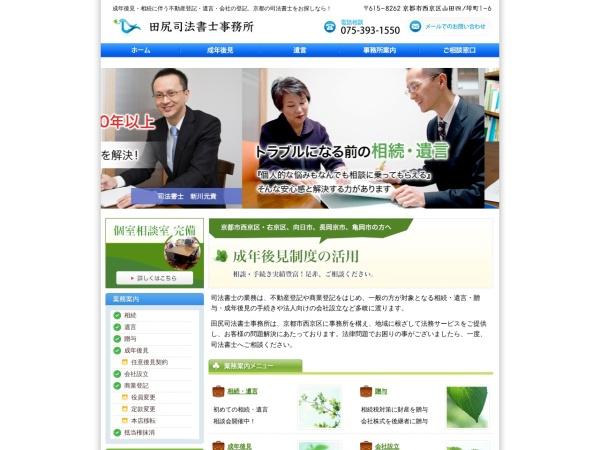 Screenshot of www.ts-shihoushoshi.com