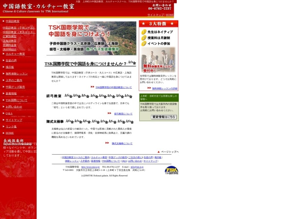 Screenshot of www.tsk-k.jp