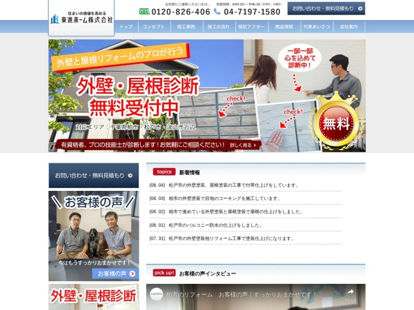Screenshot of www.tsn-home.jp