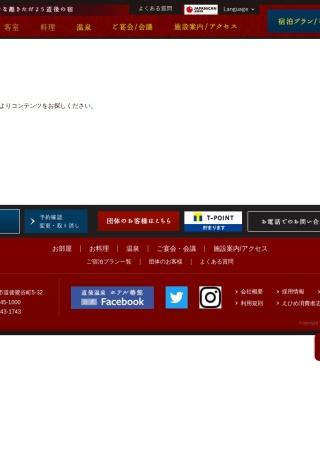 http://www.tsubakikan.co.jp/bekkan/