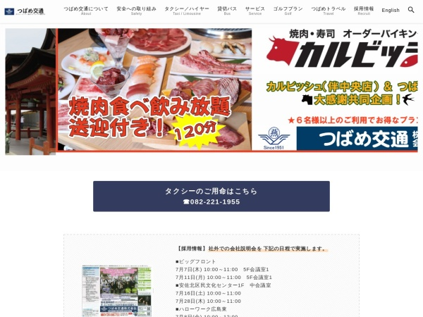 Screenshot of www.tsubame.co.jp