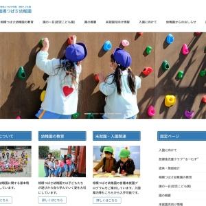 Screenshot of www.tsubasa.ac.jp