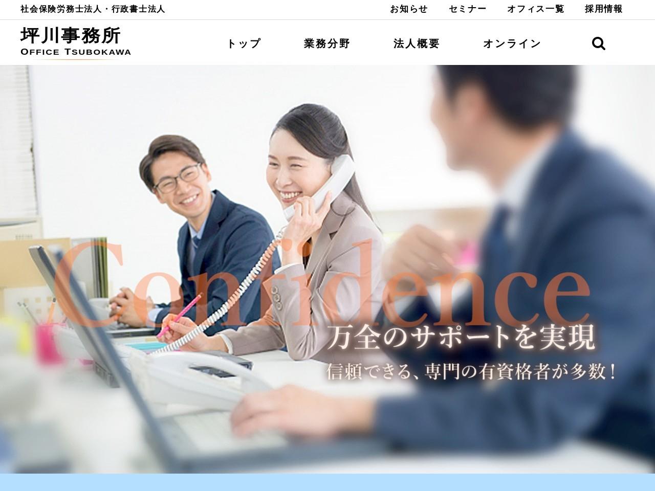 坪川事務所(社会保険労務士法人)