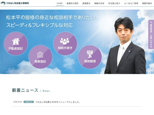 Screenshot of www.tsuchihashi-solicitor-office.com