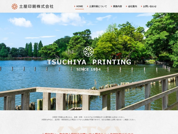 http://www.tsuchiya-p.co.jp/%20http://www.tsuchiya-p.co.jp/contact.html