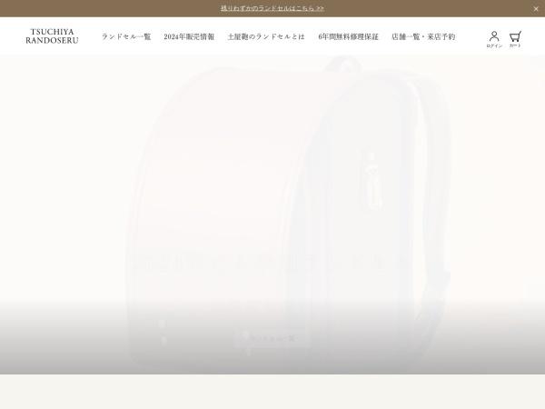 Screenshot of www.tsuchiya-randoseru.jp