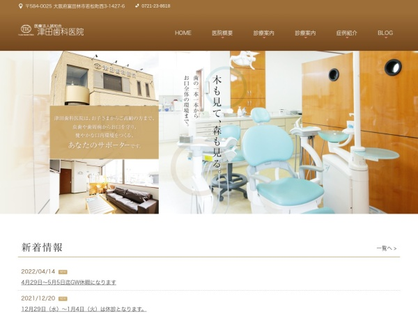 http://www.tsuda-dentalclinic.com