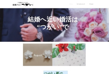 Screenshot of www.tsugai.jp