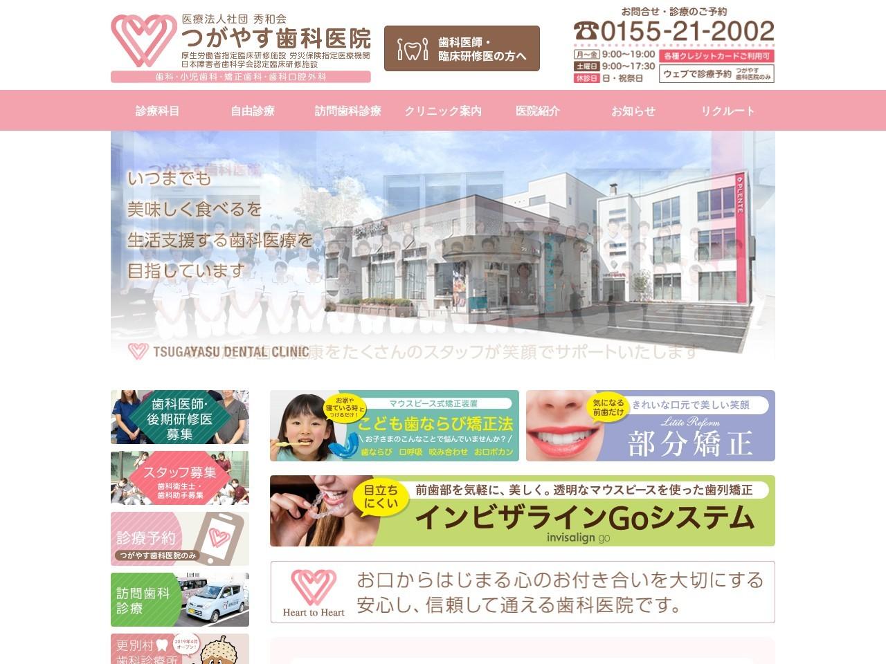 医療法人社団秀和会  つがやす歯科医院 (北海道帯広市)