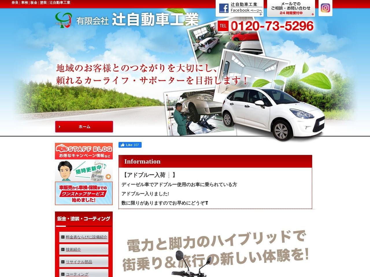 有限会社辻自動車工業