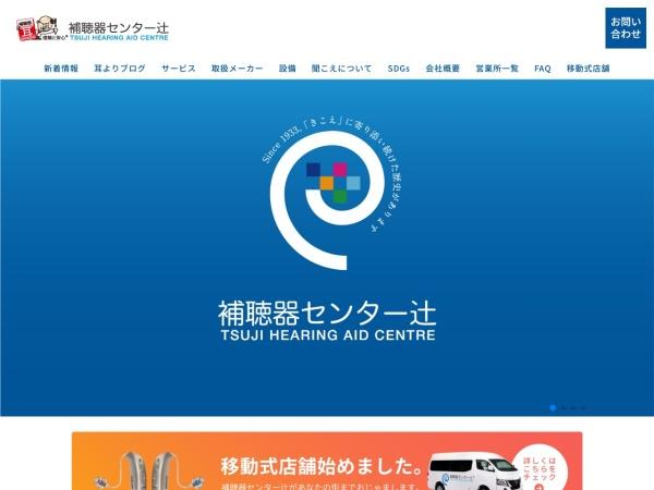 Screenshot of www.tsuji-net.co.jp