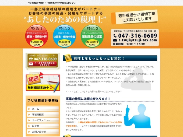 Screenshot of www.tsuji-tax.com