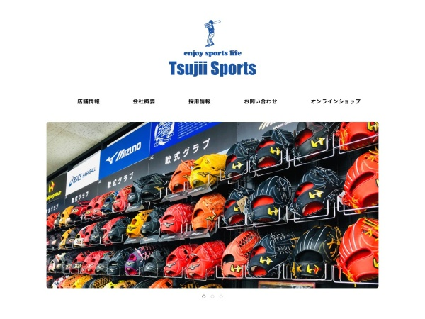 http://www.tsujiisports.com
