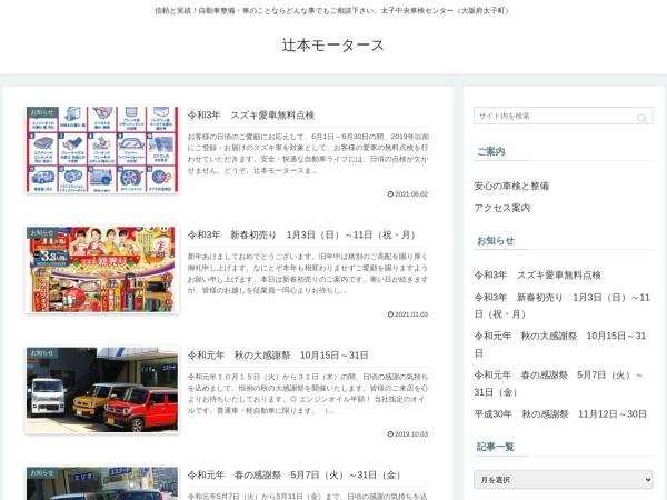 Screenshot of www.tsujimotomotors.com