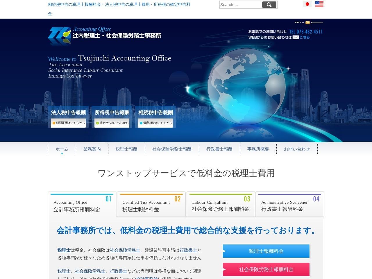 辻内税理士・社会保険労務士・行政書士事務所