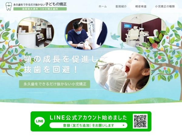 Screenshot of www.tsukada-kyosei.com