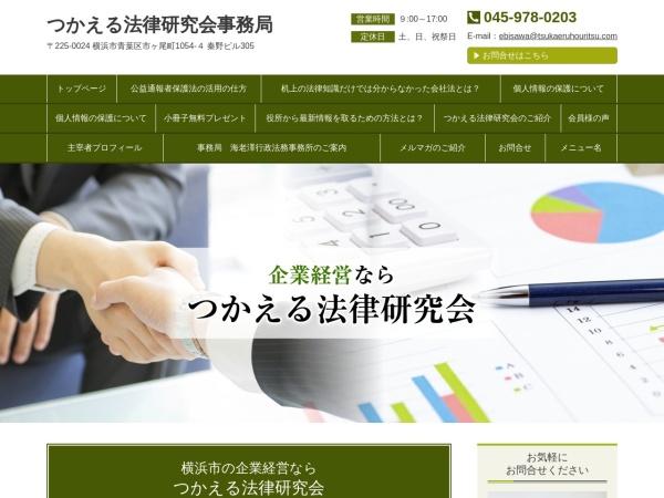 Screenshot of www.tsukaeruhouritsu.com