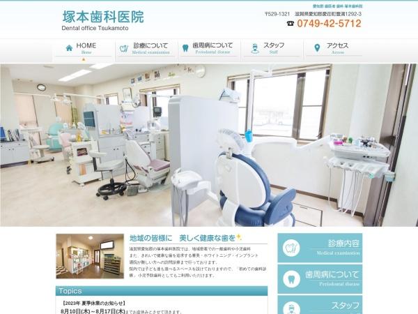 Screenshot of www.tsukamoto-shikaiin.com