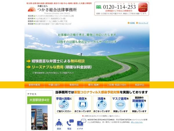 http://www.tsukasa-law.net/