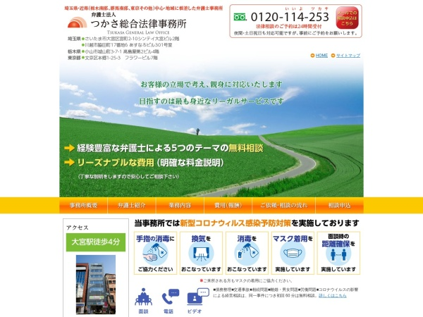 Screenshot of www.tsukasa-law.net