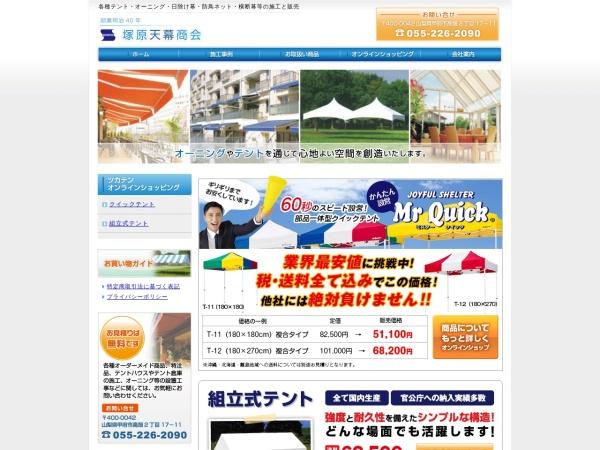 Screenshot of www.tsukaten.com