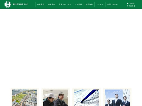 Screenshot of www.tsukiji-uoichiba.co.jp