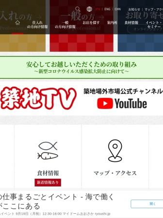 Screenshot of www.tsukiji.or.jp