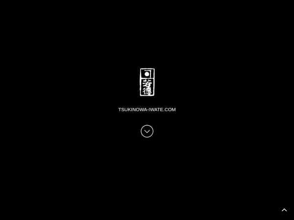 http://www.tsukinowa-iwate.com