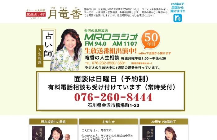 Screenshot of www.tsukiryuka.com