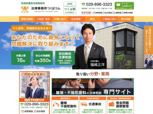 Screenshot of www.tsukuba-com.net