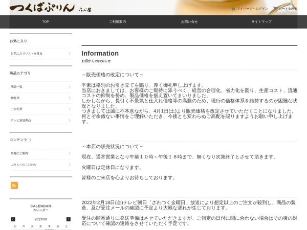 http://www.tsukuba-purin.com