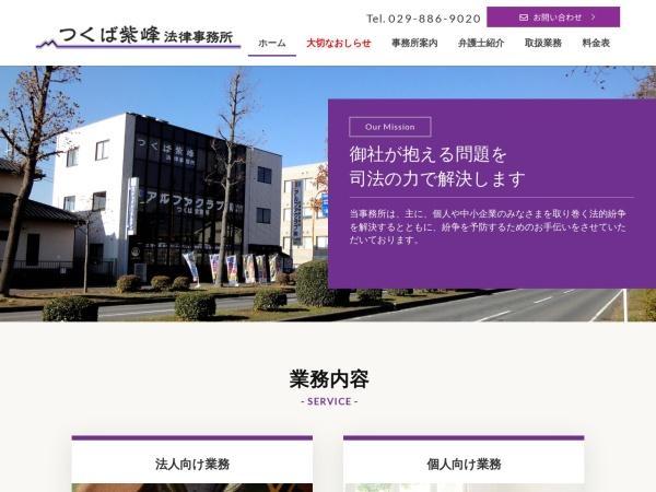 http://www.tsukuba-shihou.jp/