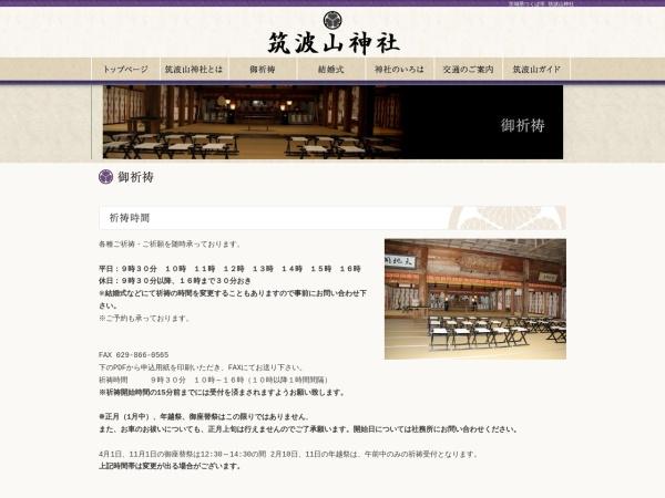 http://www.tsukubasanjinja.jp/gokitou/index.html